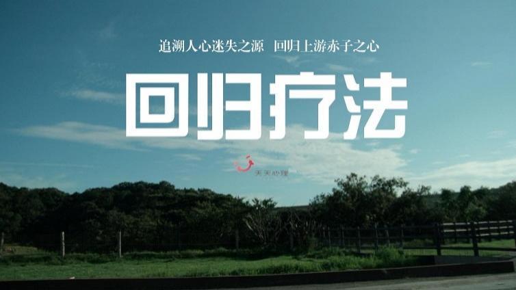 【朱建军微课文字稿】回归疗法:探索中国人的精神家园