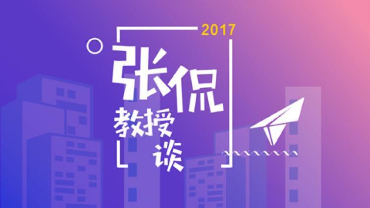 张侃教授独家专访(四):未来行业标准是什么?